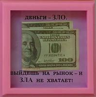 Рамка №2926 Деньги - зло