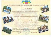 Благодарность от Черкасской областной Федерации рыболовного спорта 2014