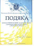 Благодарность от Винницкой областной Федерации рыболовного спорта 2015