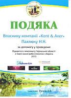 Благодарность за помощь в проведении Открытого чемпионата Черкасской области из ловли хищной рыбы 2015