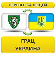 Перевозка Личных Вещей из Граца в Украину