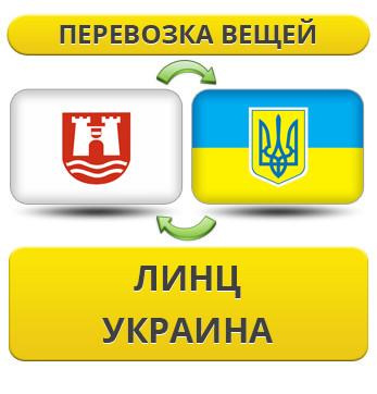 Перевозка Личных Вещей из Линца в Украину