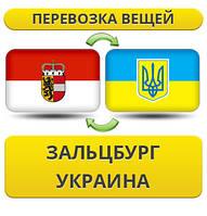Перевозка Личных Вещей из Зальцбурга в Украину