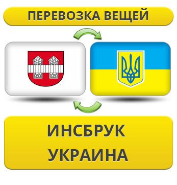 Перевозка Личных Вещей из Инсбрука в Украину
