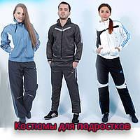 Спортивные костюмы для подростков