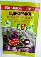 Ефект БІОдобриво для кімнатних рослин  +стимулятор+кремній+еко-бактерії, 20г