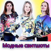 Модные свитшоты с фотопринтом