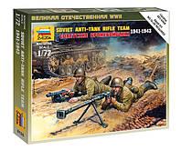 Сборная модель (1:72) Советские бронебойщики 1941-1943