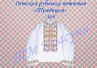 """Пошитая сорочка для мальчика """"Традиция №9"""""""