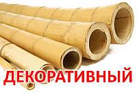 Бамбуковые стволы декоративные толщ. 70-80 мм 3м
