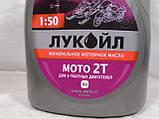 Масло для двухтактный двигателей Лукойл МОТО 2Т минеральное 4л, фото 2