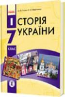 Історія України 7 клас, О. В. Гісем, О. О. Мартинюк, (нова програма)