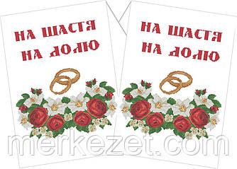 Заговка для вышивки свадебного рушника бисером. Схема весільного рушника