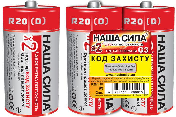 Батарейка Наша сила R 20