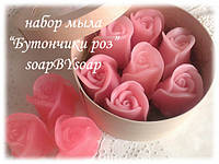 """Набор мыла """"Бутончики роз"""""""