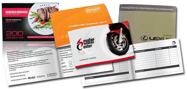 печать сервисных книг, тиражирование сервисных книг