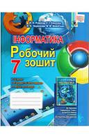 Інформатика : 7-й кл. : робочий зошит Й.Я. Ривкінд. Нова програма. 2015
