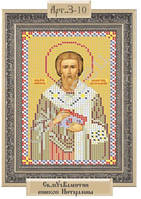 Схема для вышивки бисером «Святой мученик Валентин епископ Интерамский»