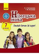 Німецька мова : підручник для 7 класу ЗНЗ. Сотникова С. І., Гоголєва Г. В.