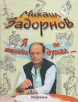 Я никогда не думал... Михаил Задорнов