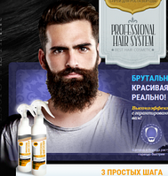 Professional Hair System (профешнл хеир систем) - спрей для роста бороды.  Цена производителя.
