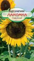 Семена кондитерского подсолнечника Лакомка