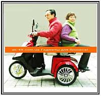 Электромобиль для инвалидов.