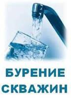 Скважины на воду с промывкой Васильковский р-н