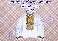 """Пошитая сорочка для мальчика """"Традиция №12"""""""