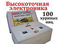 """Инкубатор """"Курочка ряба"""" - 100 яиц, с высокоточными датчиками, механический, усиленный."""