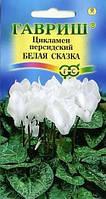 Семена Цикламен  персидский Белая сказка  3 сем. Гавриш