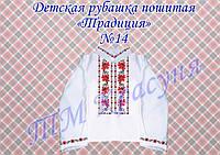 """Пошитая сорочка для мальчика """"Традиция №14"""""""