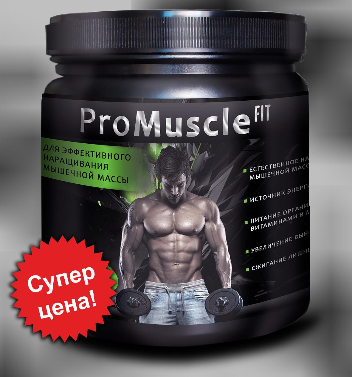 Promuscle fit (промускул фит) - протеин для наращивания мышц. Цена производителя. Фирменный магазин.