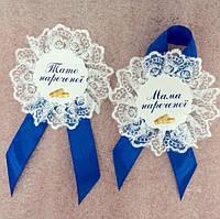 Значки для родителей невесты