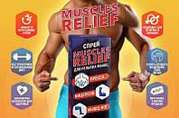 Muscles Relief (мускул рельеф) - спрей для роста мышечной массы. Фирменный магазин!