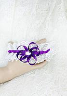 Подвязка на ножку белая с фиолетовым