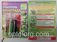 Спасатель Винограда средство защиты растений от вредителей