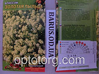 Семена цветов Алиссум Золотая Пыльца