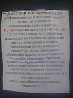 Паста ГОИ 27 г.