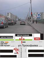 Рекламный щит 3х6, К408, А/Б, фото 1
