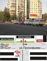 Рекламный щит 3х6, К133, А/Б