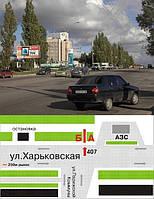 Рекламный щит 3х6, К407, А/Б