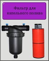 """Дисковый фильтр 1 1/2"""" для капельного полива"""