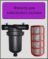 """Сетчатый фильтр 1 1/2"""" для капельного полива"""