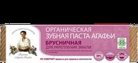 Органическая брусничная зубная паста Агафьи для укрепления эмали