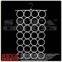 Вешалка (органайзер) для шарфов, платков, парео, поясов, ремней, брошей подвесная на 28 кругов