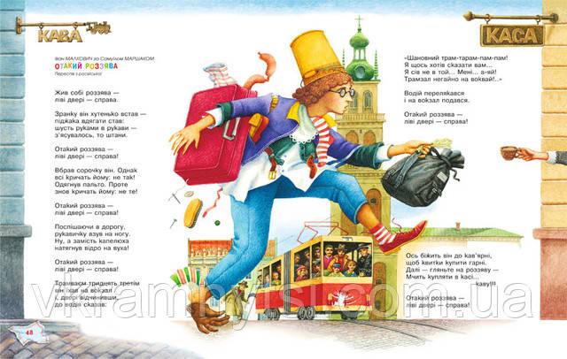 Улюблені вірші.  А-ба-ба-га-ла-ма-га. Крамниця дитячих книжок ― vkramnytsi.com.ua, купити книгу