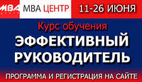 """26 июня тренинг """"Эффективные коммуникации"""""""