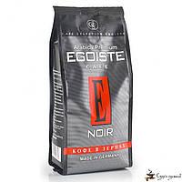 Кофе в зернах Egoiste Noir 250г