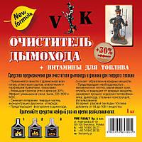 Чистка дымоходов печи от сажи (2 в 1)-1кг.